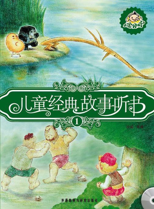儿童经典故事听书1