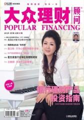 大众理财顾问 月刊 2012年5月(电子杂志)(仅适用PC阅读)