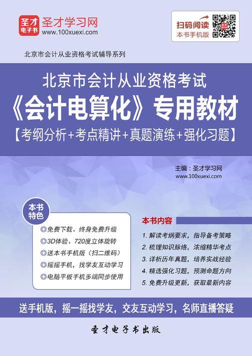 2016年北京市会计从业资格考试《会计电算化》专用教材【考纲分析+考点精讲+真题演练+强化习题】