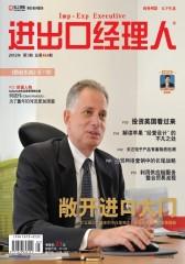 进出口经理人 月刊 2012年5月(电子杂志)(仅适用PC阅读)