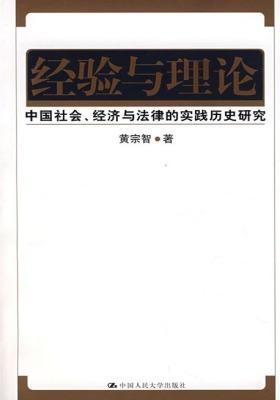 经验与理论:中国社会、经济与法律的实践历史研究(仅适用PC阅读)