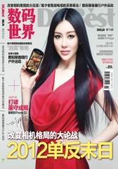 数码世界 月刊 2012年1月(电子杂志)(仅适用PC阅读)