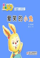 幼儿画报30年精华典藏﹒(爱笑的小兔)(多媒体电子书)(仅适用PC阅读)