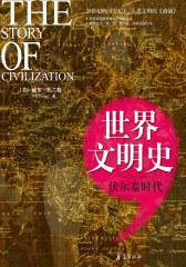 伏尔泰时代/世界文明史