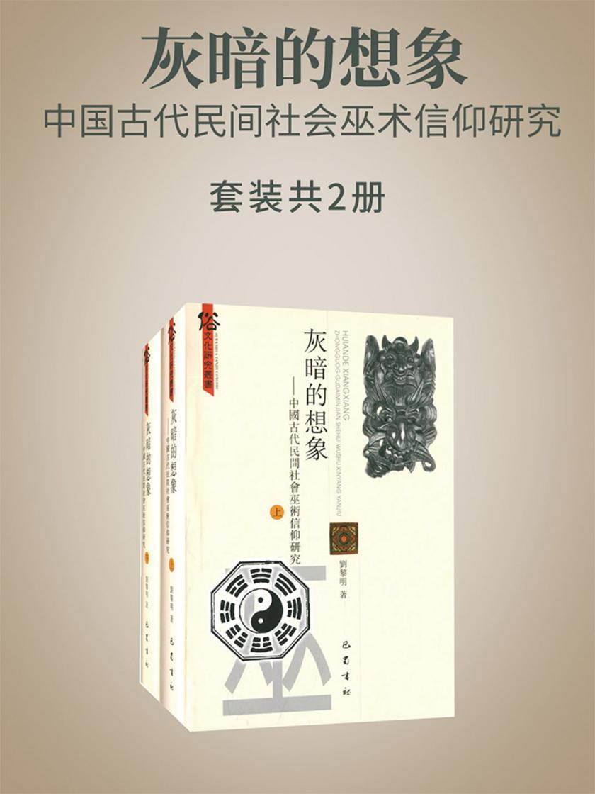 灰暗的想象——中国古代民间社会巫术信仰研究(上下册)