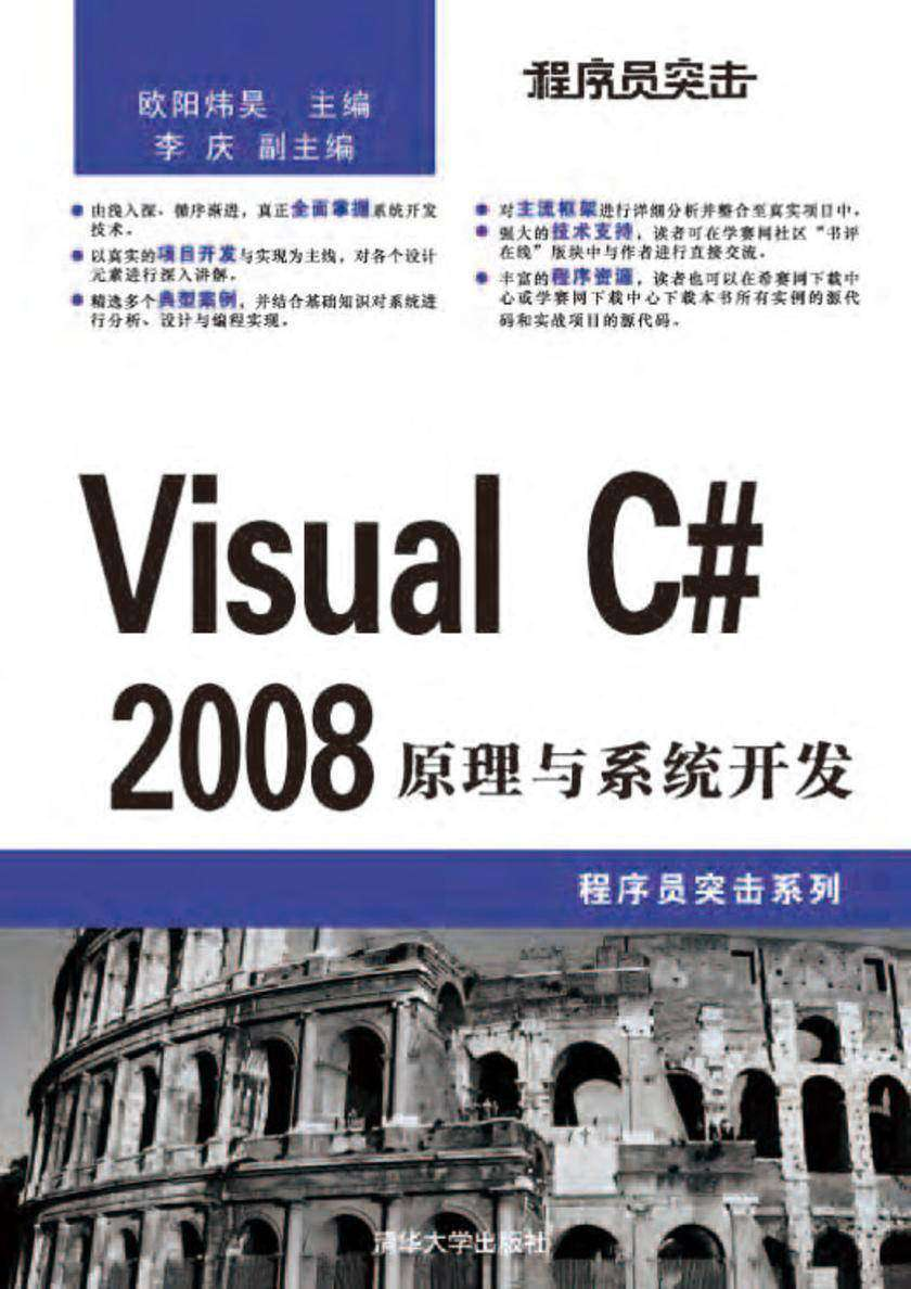程序员突击——Visual C# 2008 原理与系统开发(仅适用PC阅读)