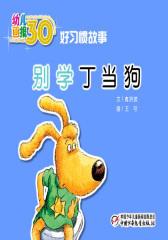 幼儿画报30年精华典藏﹒(别学丁当狗)(多媒体电子书)(仅适用PC阅读)