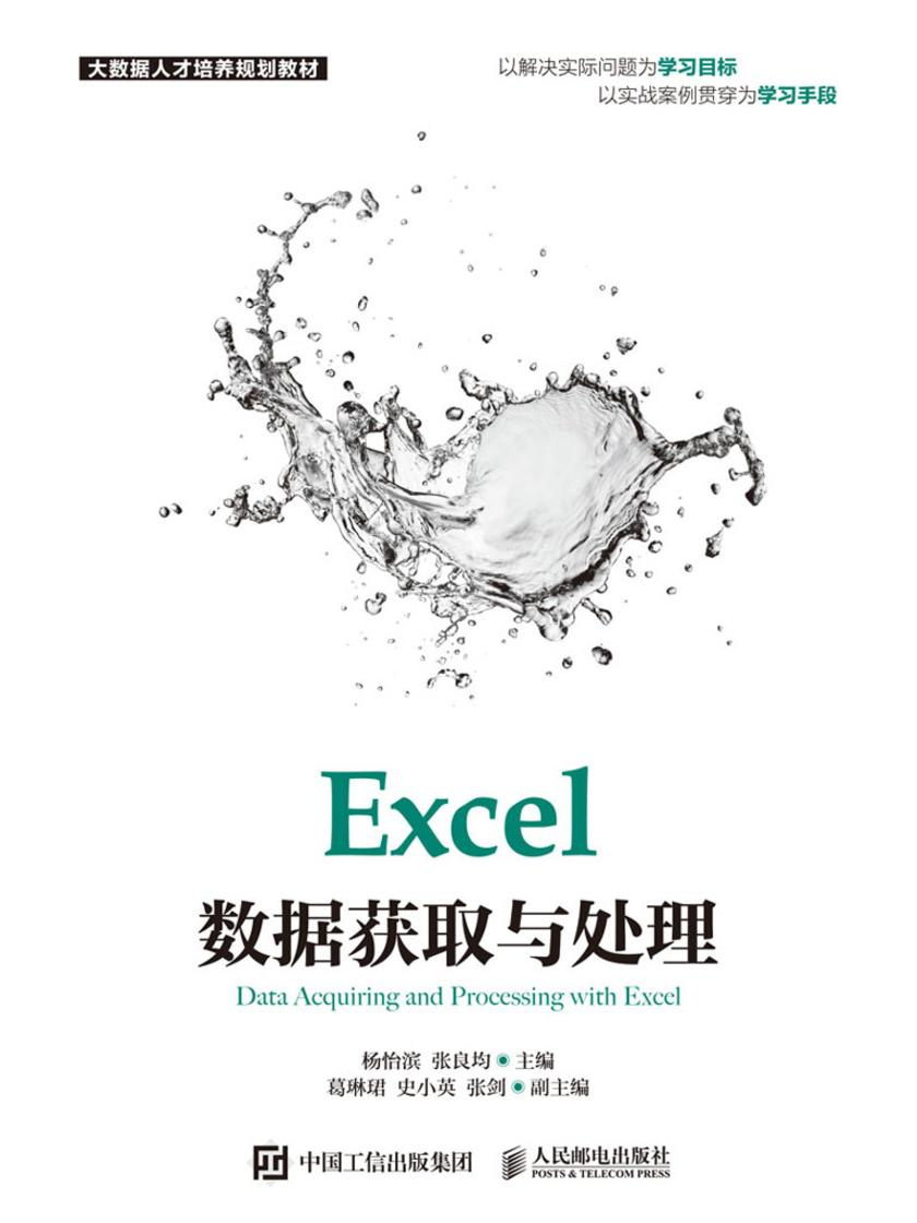 Excel数据获取与处理