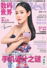 数码世界 月刊 2012年4月(电子杂志)(仅适用PC阅读)