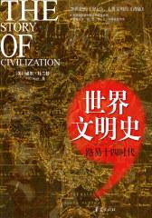路易十四时代/世界文明史