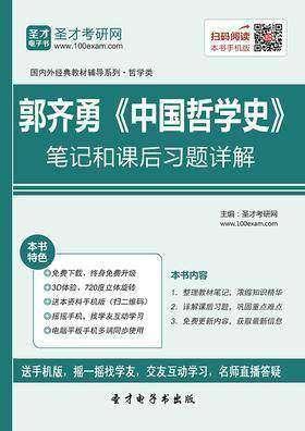 郭齐勇《中国哲学史》笔记和课后习题详解