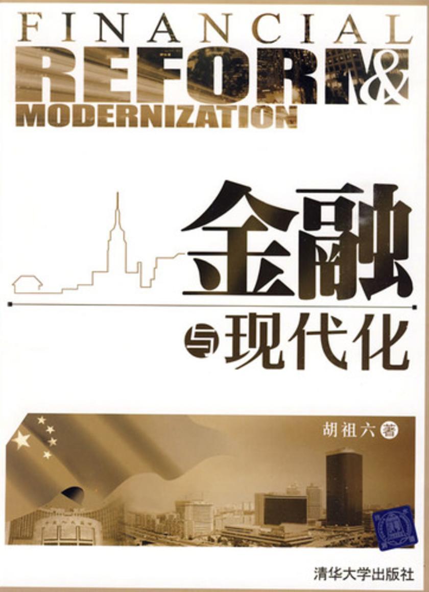 金融与现代化(仅适用PC阅读)