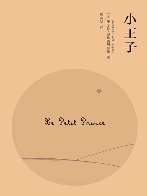 小王子(周保松《小王子的领悟》放心引用的底本)