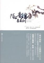 陌上香锦蔷薇织(试读本)