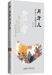 月牙儿:老舍小说精选集(试读本)