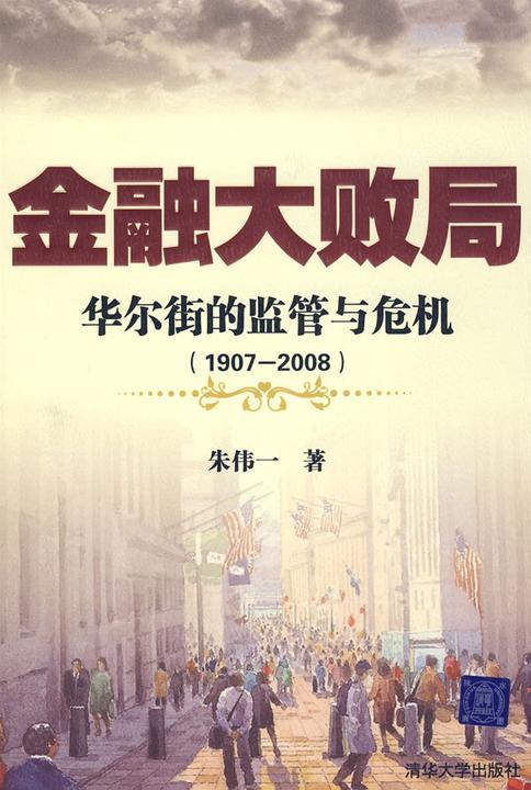 金融大败局——华尔街的监管与危机(1907-2008)