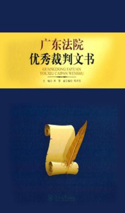 广东法院优秀裁判文书·刑事审判
