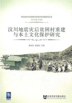 汶川地震灾后贫困村重建与本土文化保护研究(仅适用PC阅读)