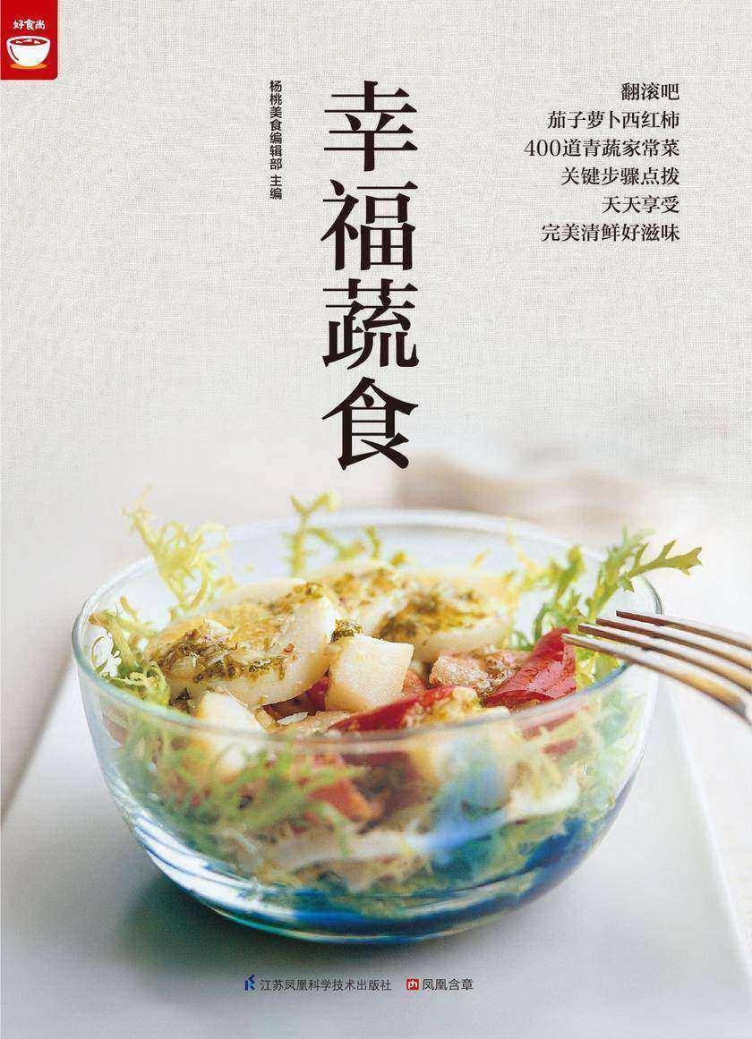 幸福蔬食(好食尚书系—400道时令蔬菜食谱天天变换不同的蔬菜美味)