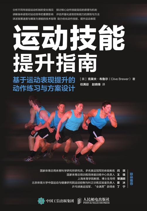 运动技能提升指南:基于运动表现提升的动作练习与方案设计