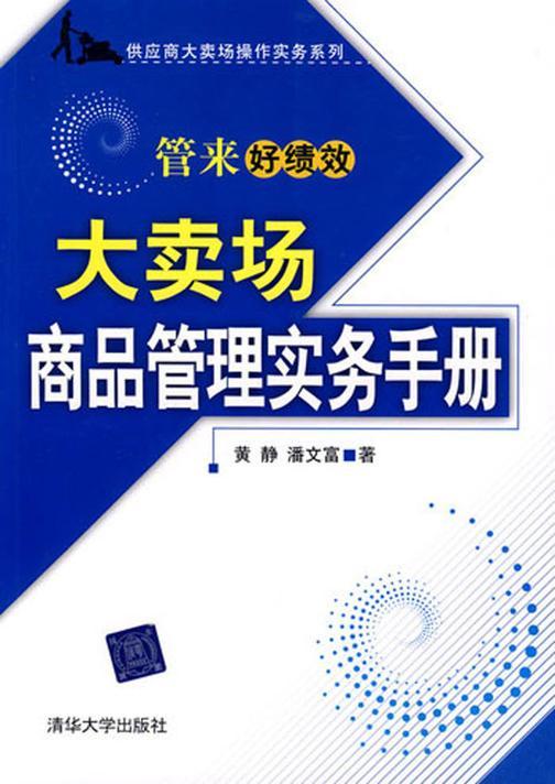 大卖场商品管理实务手册