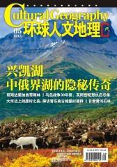 环球人文地理 月刊 2012年5月(电子杂志)(仅适用PC阅读)