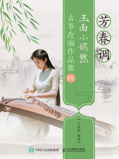 芳春调:玉面小嫣然古筝改编作品集四