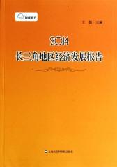 2014长三角地区经济发展报告