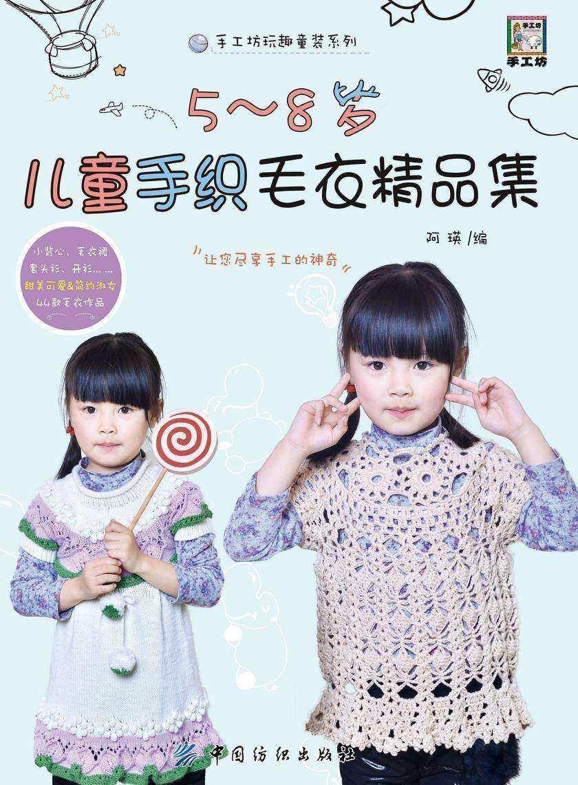 5~8岁儿童手织毛衣精品集
