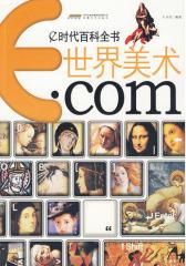 世界美术.com(试读本)