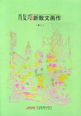 肖复兴新散文画作(卷二)