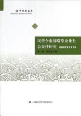 民营企业战略型企业社会责任研究:以温州民营企业为例