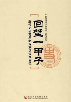 回望一甲子:近代史研究所老专家访谈及回忆(仅适用PC阅读)