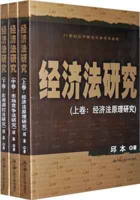 21世纪法学研究生参考书系列:经济法研究(上、中、下卷)(仅适用PC阅读)