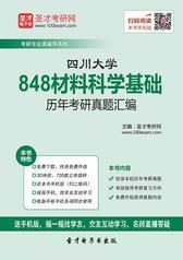 四川大学848材料科学基础历年考研真题汇编