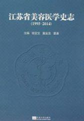 江苏省美容医学学科史志