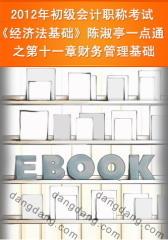 2012年初级会计职称考试《初级会计实务》陈淑亭一点通之第十一章财务管理基础(仅适用PC阅读)