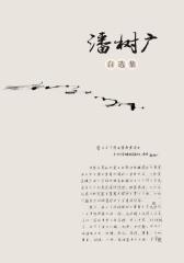 潘树广自选集(仅适用PC阅读)