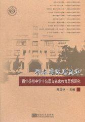 溯本清源思流泽——百年扬州中学十位语文名家教育思想研究