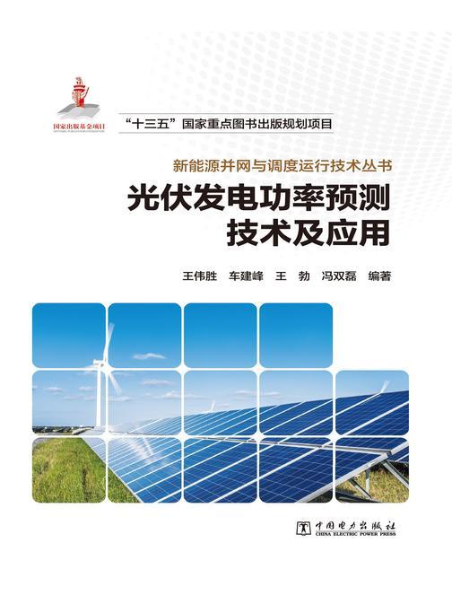 新能源并网与调度运行技术丛书  光伏发电功率预测技术及应用