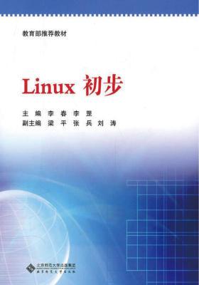 Linux初学