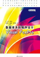 数据库系统程序设计Visual FoxPro(仅适用PC阅读)