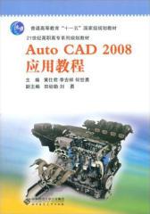 Auto CAD 2008应用教程(仅适用PC阅读)