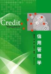 信用管理学