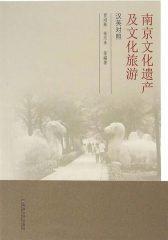 南京文化遗产及文化旅游