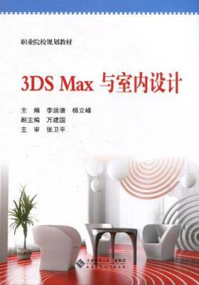 3DS Max与室内设计(仅适用PC阅读)