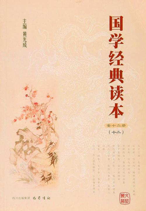国学经典读本(第12册)