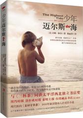 少年迈尔斯的海(与《三杯茶》同获太平洋西北独立书店奖)