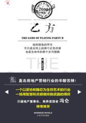 乙方(直击房地产营销行业的辛酸苦辣)(试读本)
