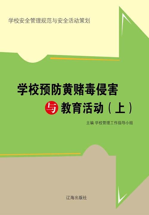 学校预防黄赌毒侵害与教育活动(上)